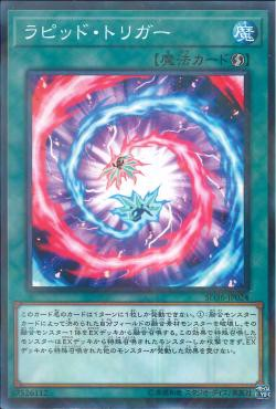 SD36-JP024 - Rapid Trigger - Normal Parallel Rare