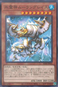 SD40-JP024 - Moulinglacia the Elemental Lord