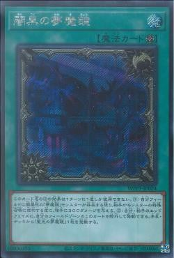 WPP1-JP024 - Dream Mirror of Terror - Secret Rare