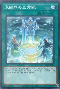 SD40-JP028 - Magic Triangle of the Ice Barrier