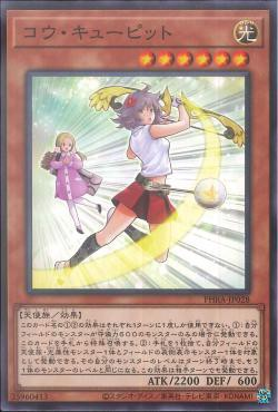 PHRA-JP028 - Cupid Archery - Normal Rare