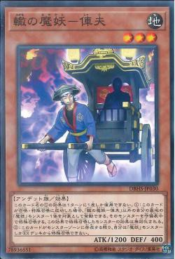 DBHS-JP030 - Shafu, the Wheeled Mayakashi
