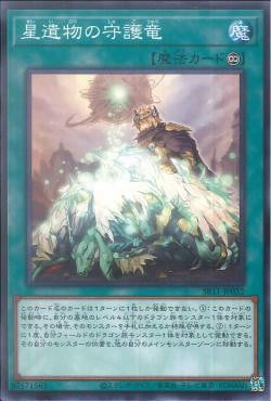 SR11-JP032 - World Legacy Guardragon