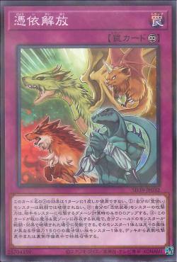 SD39-JP032 - Unpossessed - Normal Parallel Rare