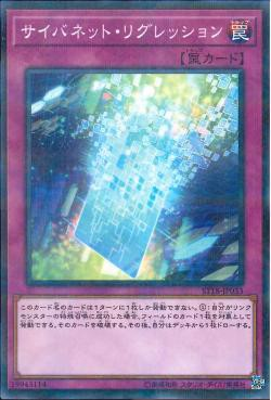 ST18-JP033 - Cynet Regression - Normal Parallel Rare