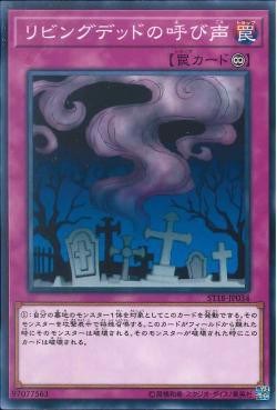 ST18-JP034 - Call of the Haunted