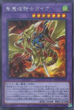 ROTD-JP037 - Gaia the Magical Knight of Dragons - Secret Rare