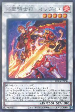 PHRA-JP038 - Infernoble Knight General Oliver - Rare