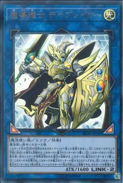 SR08-JP040 - Day-Breaker the Shining Magical Warrior - Ultra Rare