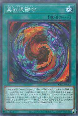 PAC1-JP042 - Red-Eyes Fusion - Normal Parallel Rare
