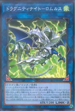 SR11-JP043 - Dragunity Knight - Romulus - Normal Parallel Rare