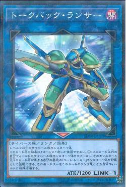 SD34-JP043 - Talkback Lancer - Normal Parallel Rare