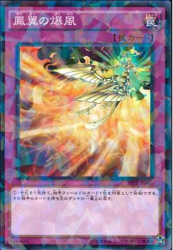 SPFE-JP045 - Phoenix Wing Wind Blast - Normal Parallel Rare