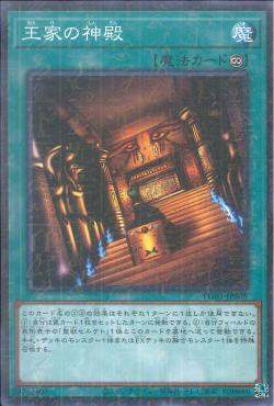 PGB1-JP045 - Temple of the Kings - Millennium Rare