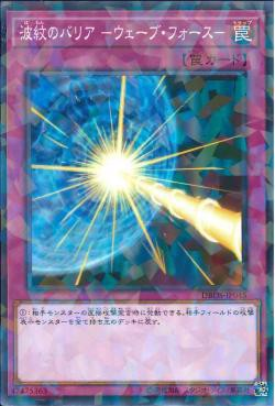 DBDS-JP045 - Drowning Mirror Force - Normal Parallel Rare