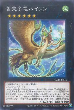 DAMA-JP046 - Pairen the Skylark Dragon