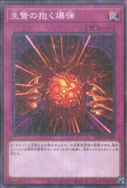 PGB1-JP048 - Blast Held by a Tribute - Millennium Rare