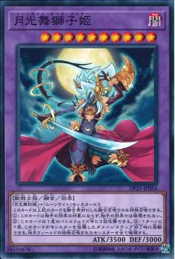 DP21-JP054 - Lunalight Leo Dancer