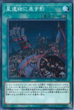 CIBR-JP057 - World Legacy in Shadow