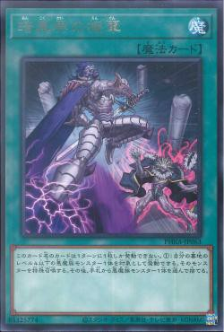 PHRA-JP063 - Dark World Reinforcements - Rare