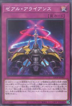 LIOV-JP067 - ZEXAL Alliance