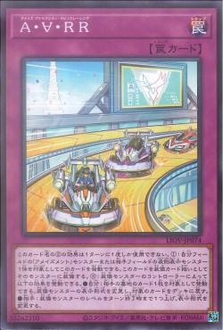 LIOV-JP074 - Amaze ∀ttraction Rapid Racing