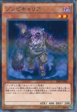 20AP-JP066 - Plaguespreader Zombie - Normal Parallel Rare