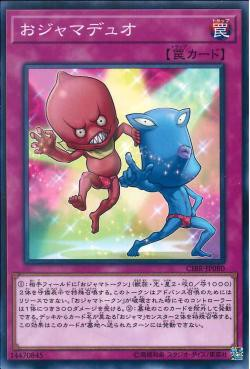 CIBR-JP080 - Ojama Duo - Normal Rare