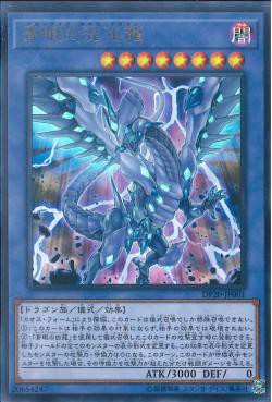 DP20-JP001 - Blue-Eyes Chaos Dragon - Ultra Rare