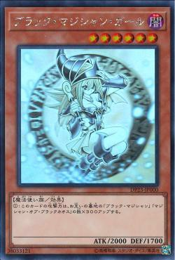 DP23-JP000 - Dark Magician Girl - Ghost Rare