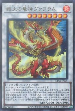 DBGI-JP006 - Magistus Dragon Vafram - Ultra Rare