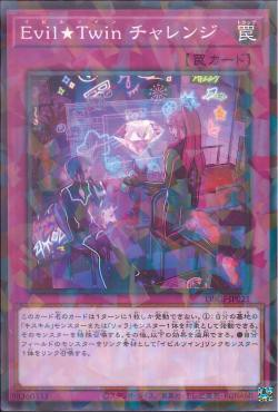 DBGI-JP021 - Evil★Twin Challenge - Normal Parallel Rare