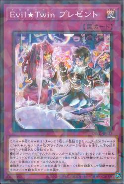 DBGI-JP023 - Evil★Twin Present - Normal Parallel Rare