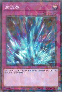 DBGI-JP045 - Torrential Tribute - Normal Parallel Rare