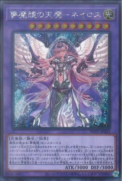 WPP1-JP022 - Oneiros, the Dream Mirror Erlking - Secret Rare