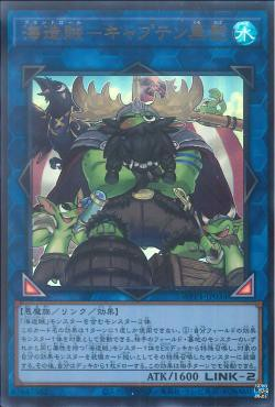 WPP1-JP034 - Blackbeard, the Plunder Patroll Captain - Ultra Rare