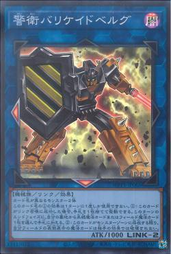 WPP1-JP065 - Barricadeborg Blocker - Super Rare