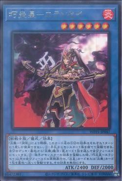 WPP1-JP047 - Brotherhood of the Fire Fist - Eland - Rare