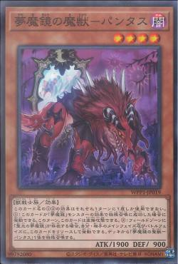 WPP1-JP019 - Phantasos, the Dream Mirror Foe