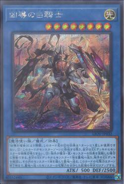 LIOV-JP032 - Dogmatika Albaz Knight - Secret Rare
