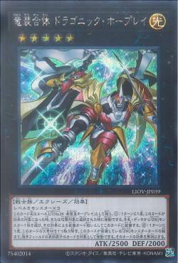 LIOV-JP039 - Dragonic Utopia Ray - Secret Rare