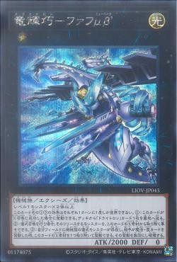 LIOV-JP043 - Drytron Mu-Beta Fafnir - Secret Rare