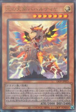 LIOV-JP023 - Heavenly Radiance - Bahartiya - Ultimate Rare