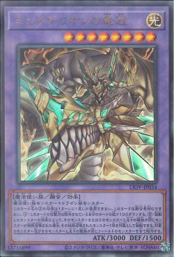 LIOV-JP034 - Dracrown of Mysterion - Ultimate Rare