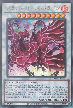 LIOV-JP035 - Blood Rose Dragon - Ultimate Rare