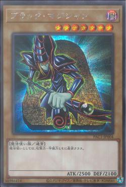 PAC1-JP004	- Dark Magician - Secret Rare