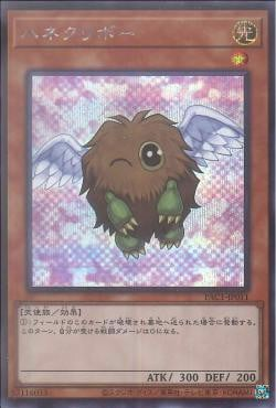 PAC1-JP011 - Winged Kuriboh - Secret Rare