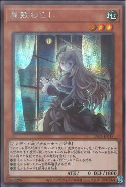 PAC1-JP017	- Ghost Belle & Haunted Mansion - Secret Rare