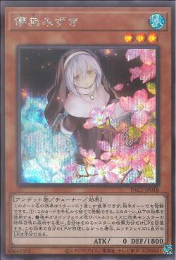 PAC1-JP018	- Ghost Sister & Spooky Dogwood - Secret Rare