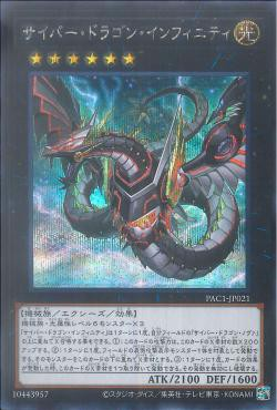 PAC1-JP021	- Cyber Dragon Infinity - Secret Rare